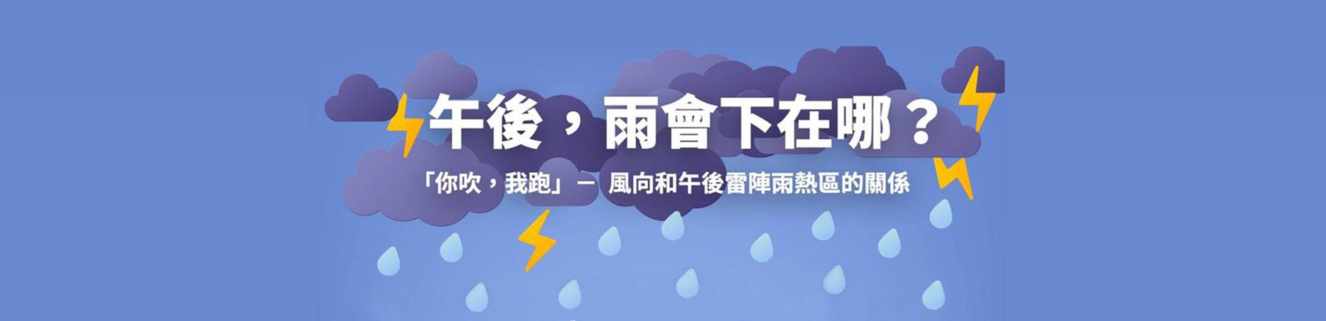 午後,雨會下在哪?